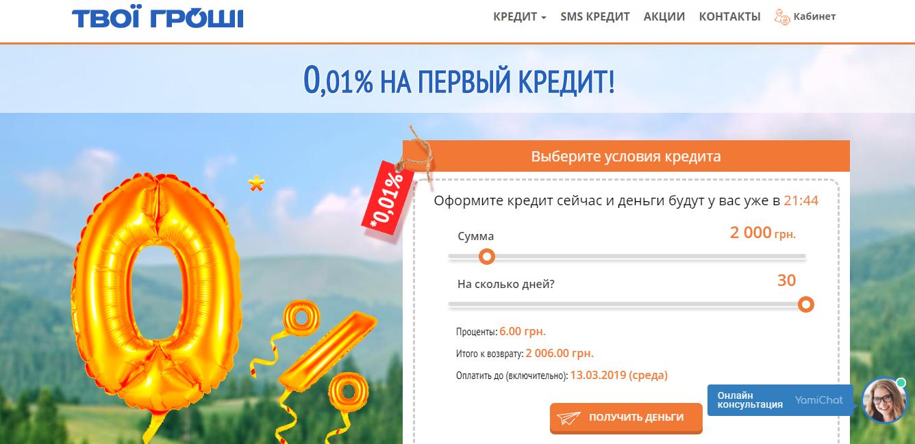 киев взять кредит без справки о доходах взять кредит в газпромбанке
