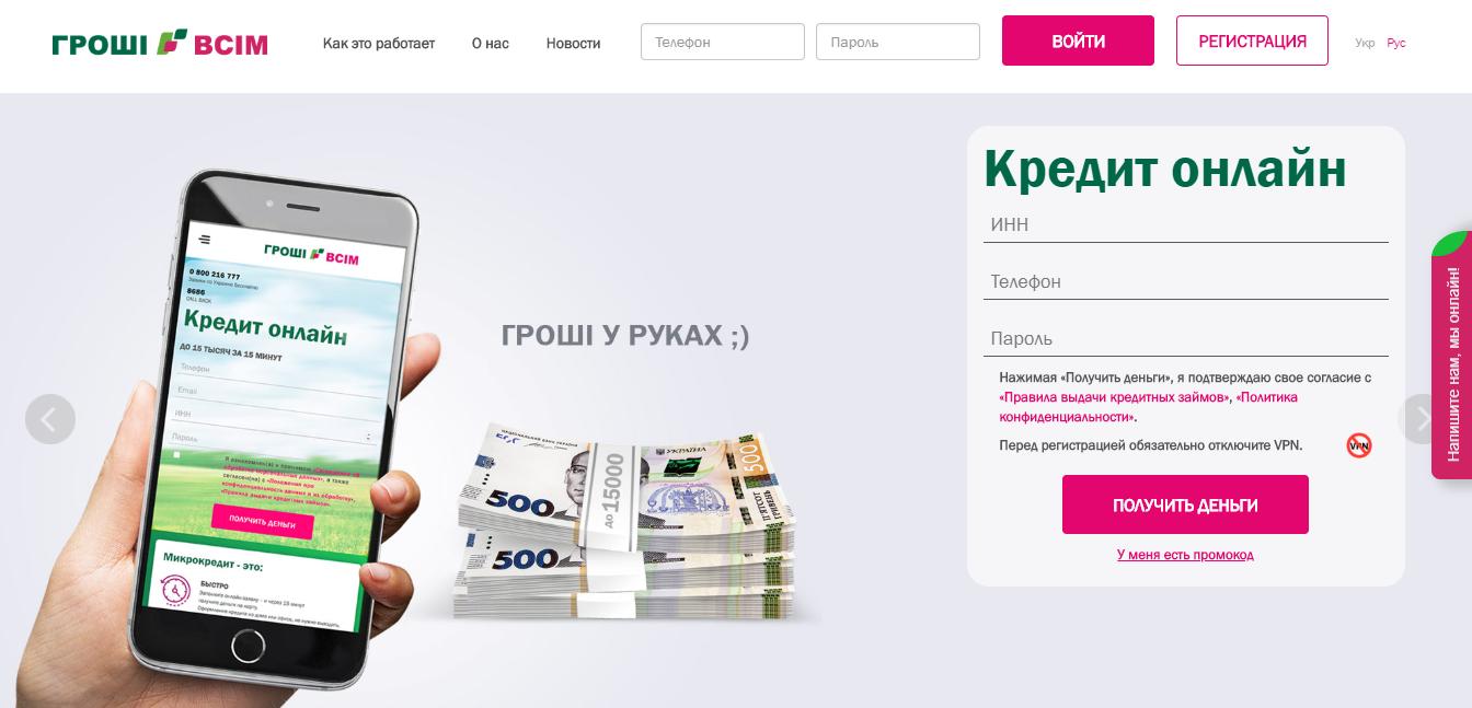 Быстро и выгодно взять кредит кредит от частного инвестора онлайн