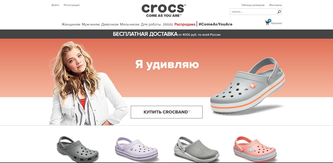 e94f4793974f23 Официальный интернет-магазин Crocs: качество, которому доверяют.  ✓Инновационный комфорт. ✓ Возможность возврата. ✓ Большая сеть пунктов  выдачи.