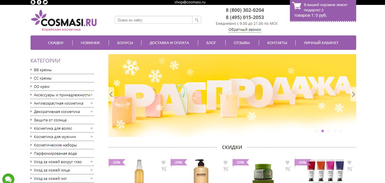 713eeb26585 Огромный выбор корейской косметики известных брендов. Прямые поставки  оригинальной косметики из Кореи. Доставка по всей России.