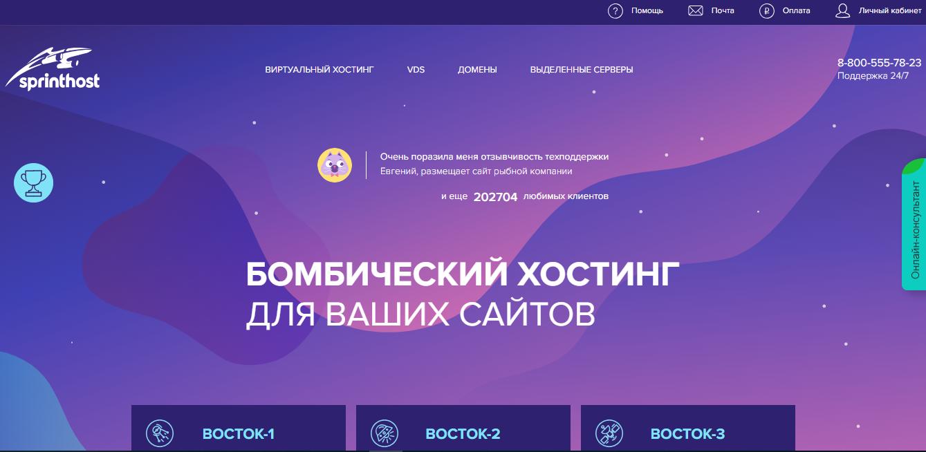 Хостинг для сайта с поддержкой как зайти на хостинг своего сайта