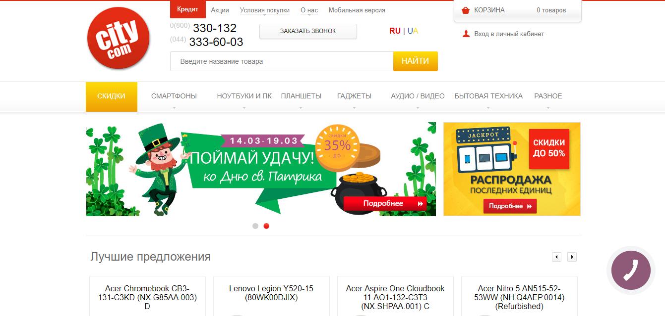 0709c5c96211c Онлайн магазин техники и электроники - CityCom. ⚡ Электроника и техника  мировых производителей с доставкой по Киеву и Украине! 🤑 Низкие цены.