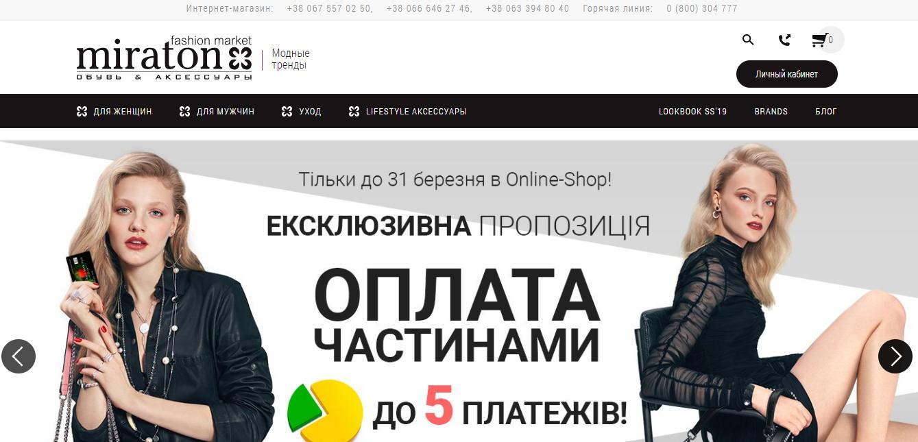 1434e290a Выгодно купить обувь и аксессуары известных брендов в ☜➀☞ интернет-магазине  Miraton ❤ Доставка по Киеву, Одессе, Украине ✪ Заказывайте!