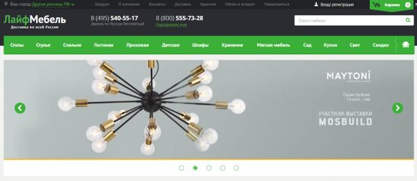 8c0eeab6c76f Мебель по доступным ценам: огромный выбор товаров в каталоге  интернет-магазина ЛайфМебель. Выбирайте и покупайте мебель с доставкой по  Москве и России. ...