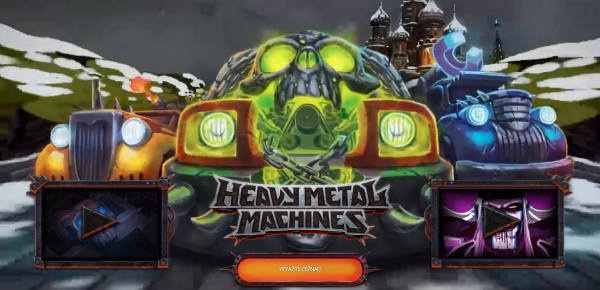 Онлайн-игра Heavy Metal Machines