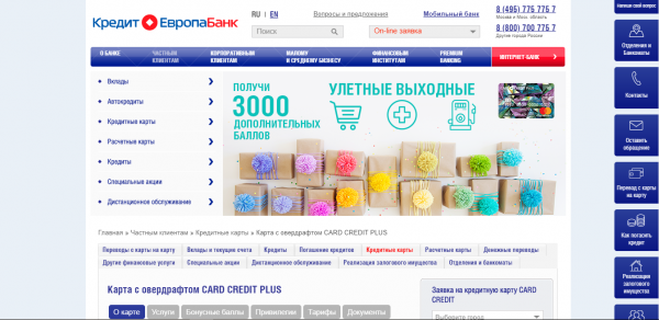 Карта с овердрафтом CARD CREDIT PLUS
