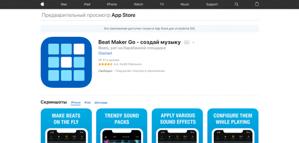 ‎Beat Maker Go - Make Music on the App Store